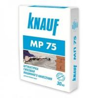 Штукатурка гипсовая машинного нанесения Knauf MP 75, 30 кг